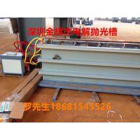 供应304不锈钢来料电解抛光设备电解加工