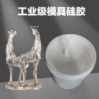 文化浮雕精细花纹制品翻模专用半透明模具硅胶,耐老化液体硅胶