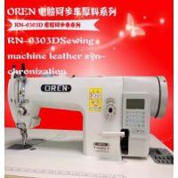 厂家直销奥玲缝纫机 RN-GC0303电脑同步车 皮革加工设备画册压线机