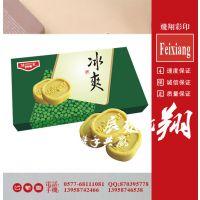 【厂家专业生产】 绿豆糕包装纸盒 食品纸盒 糕点盒纸巾盒 可定制