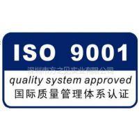 供应ISO9001(深圳,广州,东莞,苏州,上海)