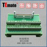 宝轩供应I/O转接模组MIL840M 自动化控制接线端子转接模块批发