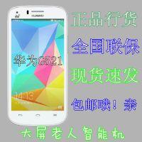 Huawei/华为G521 安卓 移动版4G 老年智能安卓触屏 大屏老人手机