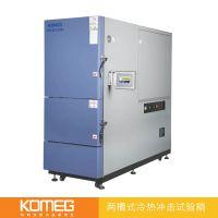 komeg.cn冷热冲击试验箱 高低温试验箱 科明环境试验箱