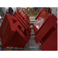广美供应户外大型落地金属字标识 重金属焊接烤漆成型 耐候性佳