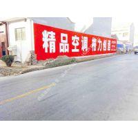 陕西墙体广告公司/专业墙体广告制作
