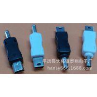 厂家直销 MINI5P转接头 V3手机转接头 移动电源充电头 黑白色组装