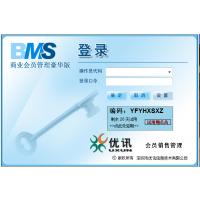 北京优讯开发餐饮会员管理系统,酒店会员卡管理软件