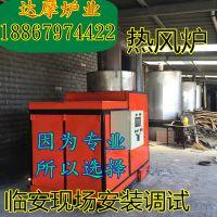 达摩颗粒燃烧机热风炉/帮您全套设计/免费上门安装/调试/质保一年