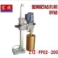 【东成电动工具】Z1Z-FF02-200金刚石钻孔打孔机 水钻不含钻头