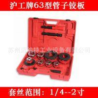 沪工牌63型管子铰板手动铰板套丝机1/4-2寸  8个板牙头套丝工具