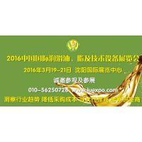 2016中国(沈阳)国际润滑油、脂、养护用品 及技术设备展览会
