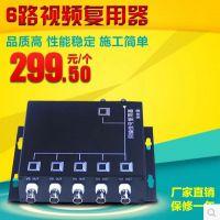 供应 捷视联 6路视频复用器监控视频多路复合器共缆传输器一线通叠加器抗干扰