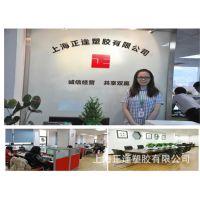 上海正逢塑胶有限公司销售部