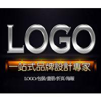 沙井LOGO设计,福永宣传手册设计,西乡彩页设计公司