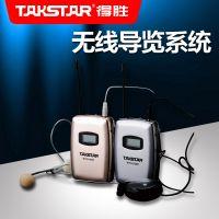 Takstar/得胜 WTG-900 无线导览系统 导游讲解同声传译