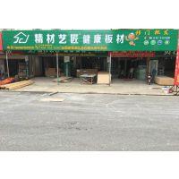 中国板材品牌精材艺匠湖北汉口五洲店正式开业!