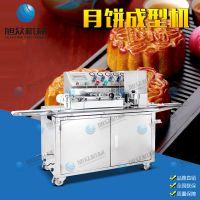 旭众SZ-64型月饼自动成型机 新品月饼机