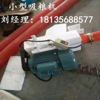 吸粮机一机多用 220v3kw全铜线电机 吸粮吸沙还可以吸一切散料 多功能抽粮机值得拥有