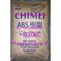 ABS PA709/台湾奇美 苏州经销 长期优惠