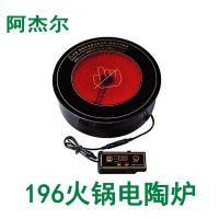 供应阿杰尔 AG-DT1 196火锅电陶炉 圆形电陶炉嵌入式 1000W 不挑锅具