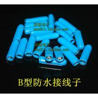 B型接线子 防水 蓝色接线子 冷压接线端子 兰接线子 电话接线子