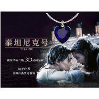 水晶饰品批发-泰坦尼克号海洋之心四 水晶项链-k168