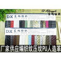 双色金属编织纹压纹PU人造革复古草席纹方格格子PVC皮革手袋皮料