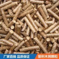 厂家供应生物燃烧颗粒 木屑颗粒批发 环保木屑颗粒生物燃料