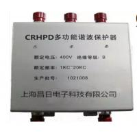 上海昌日工厂直销谐波保护器CRHPD-1000-0.4-3Y