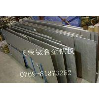 深圳ta1TA2钛板 耐冲压航空钛合金板