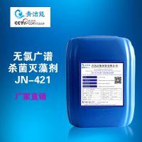 青洁能JN –421无氯广谱杀菌灭藻剂