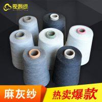 色纺竹节纱