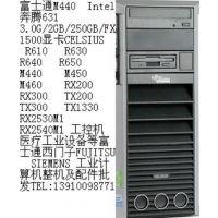 富士通 西门子 CELSIUS M440工控机 奔腾631/2GB/250GB/FX1500显卡