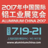 2017中国国际铝工业展览会(简称:铝工业展)