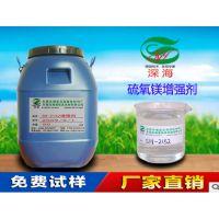 厂家直销上海碱式硫氧镁水泥改性剂 镁质胶凝材料保温门芯板改性剂
