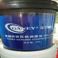 正力精工GN-D604000h 空压机专用润滑油