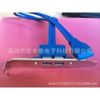 【新款热销】USB3.0挡板线,主板20pin双口转USB3.0两口转接线