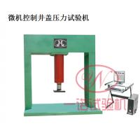 玻璃钢材质的井盖抗压强度压力试验机