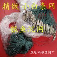 山东五莲鸿耀渔网厂批发1.3公分4米高30米长银鱼网加工直销