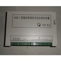 云南昆明—电光WZB-7微机照明信号综合保护器