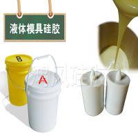 蜡烛模具硅胶 手工皂液体硅胶 模具硅胶报价