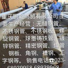 供应贵阳包钢产219系列无缝钢管 20#