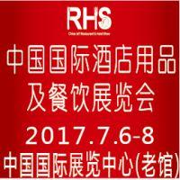 中国国际酒店用品及餐饮展览会(RHS China)
