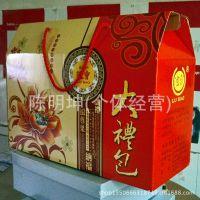 厂家供应手提包装盒/瓦楞彩盒/礼品纸盒/保健品包装盒