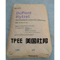 热塑性塑料 TPEE 美国杜邦 4069 正规代理商
