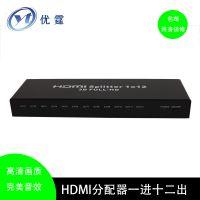优霆供应高清HDMI分配器一分十二,大屏拼接或电视卖场专用演示器材