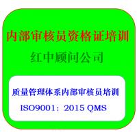 ISO9001:2015深圳内部审核员培训