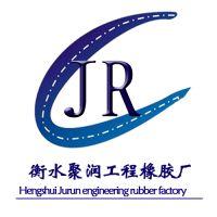 衡水聚润工程橡胶厂