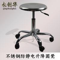 厂家供应防静电椅/批发防静电椅价格/优质防静电椅